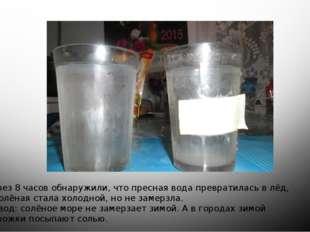 Через 8 часов обнаружили, что пресная вода превратилась в лёд, а солёная ста