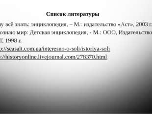 Список литературы Хочу всё знать: энциклопедия, – М.: издательство «Аст», 200