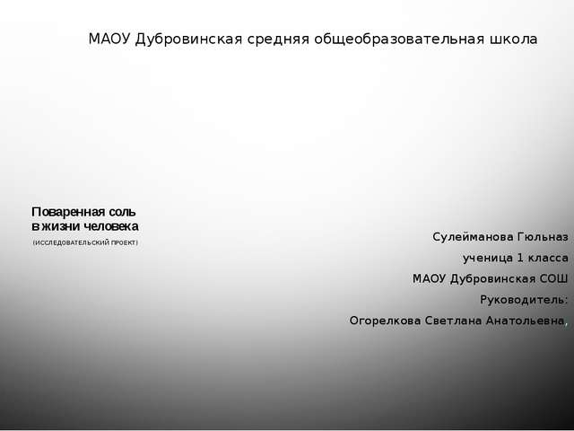 Поваренная соль в жизни человека (ИССЛЕДОВАТЕЛЬСКИЙ ПРОЕКТ) Сулейманова Гюль...