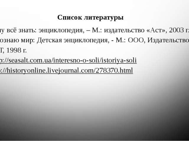 Список литературы Хочу всё знать: энциклопедия, – М.: издательство «Аст», 200...
