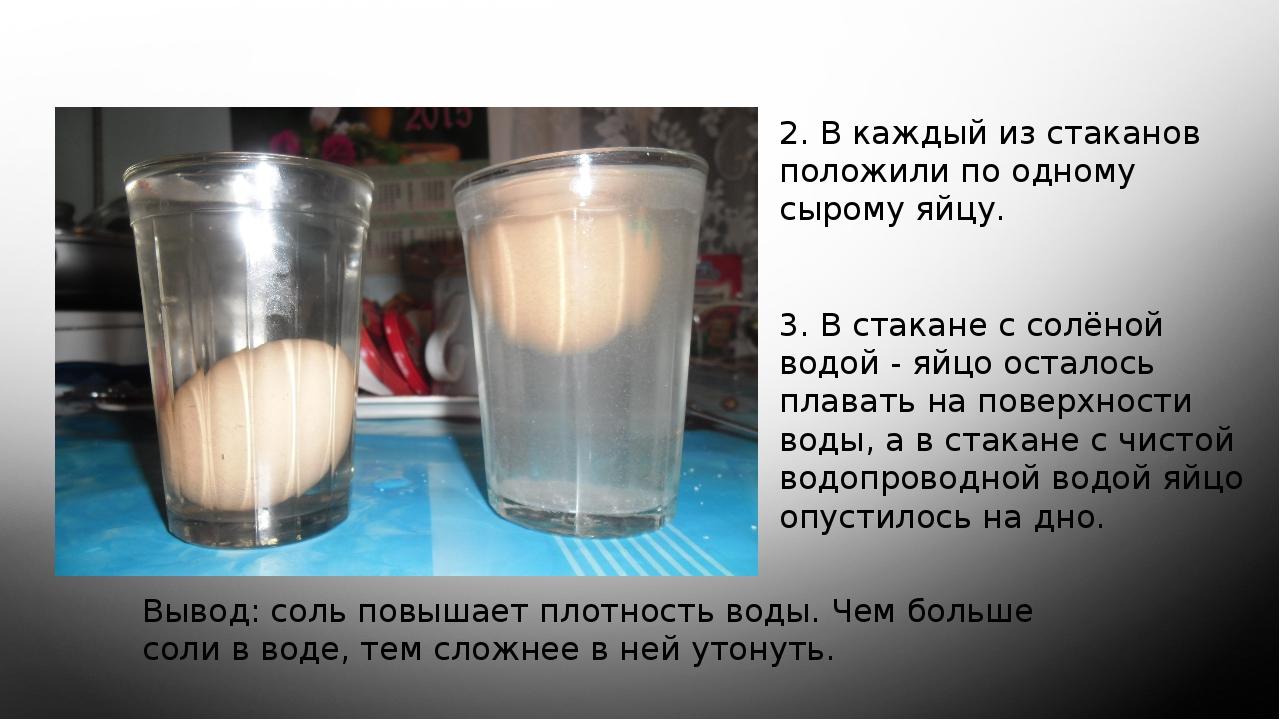 Вывод: соль повышает плотность воды. Чем больше соли в воде, тем сложнее в не...