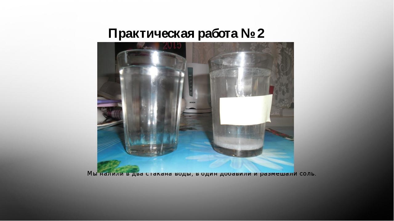 Мы налили в два стакана воды, в один добавили и размешали соль. Практическая...