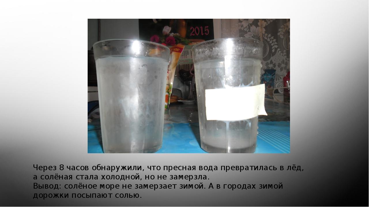 Через 8 часов обнаружили, что пресная вода превратилась в лёд, а солёная ста...