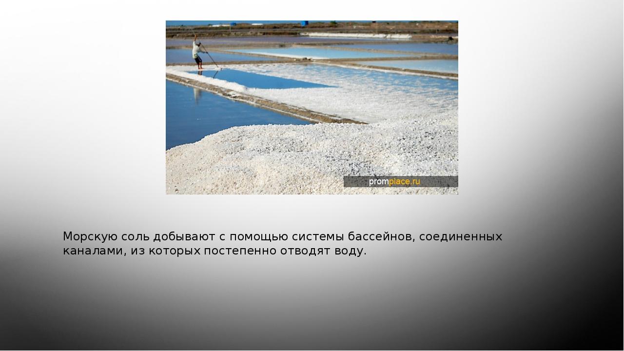 Морскую соль добывают с помощью системы бассейнов, соединенных каналами, из...