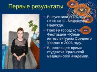 Первые результаты Выпускница 2006 года СОШ № 28 Меденкова Надежда. Призёр гор