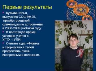 Первые результаты Кузьмин Илья, выпускник СОШ № 25, призёр городской олимпиад