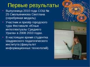 Первые результаты Выпускница 2010 года СОШ № 25 Смольянинова Светлана (серебр