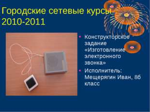 Городские сетевые курсы 2010-2011 Конструкторское задание «Изготовление элект