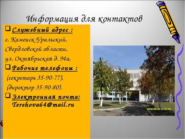 Информация для контактов Служебный адрес : г. Каменск-Уральский, Свердловской...