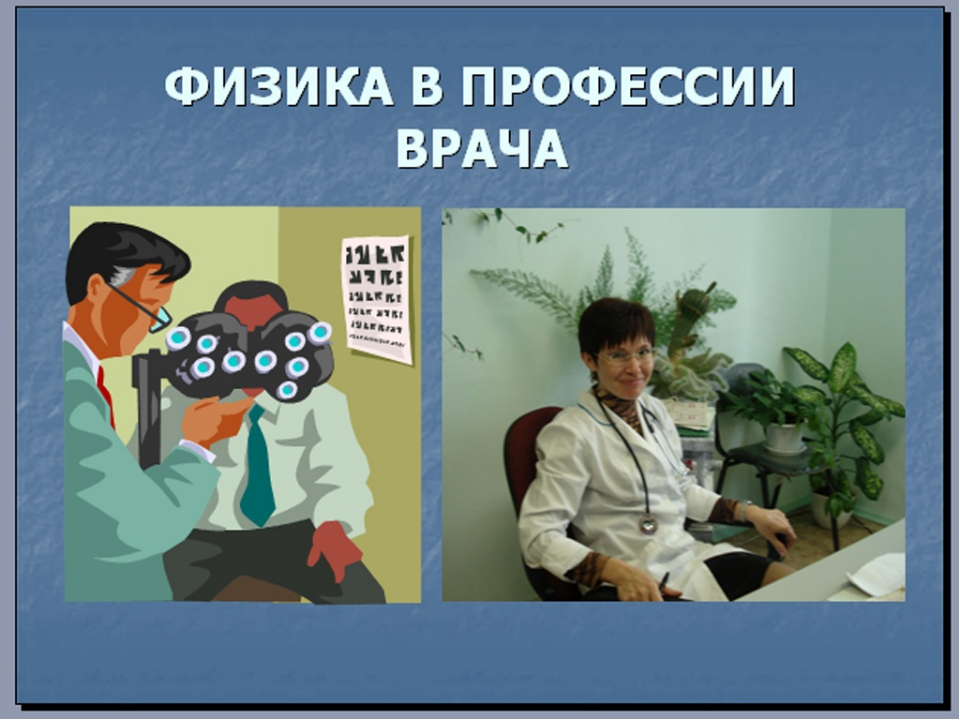 Физика и профессия картинки