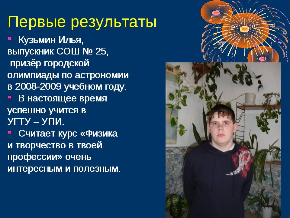 Первые результаты Кузьмин Илья, выпускник СОШ № 25, призёр городской олимпиад...