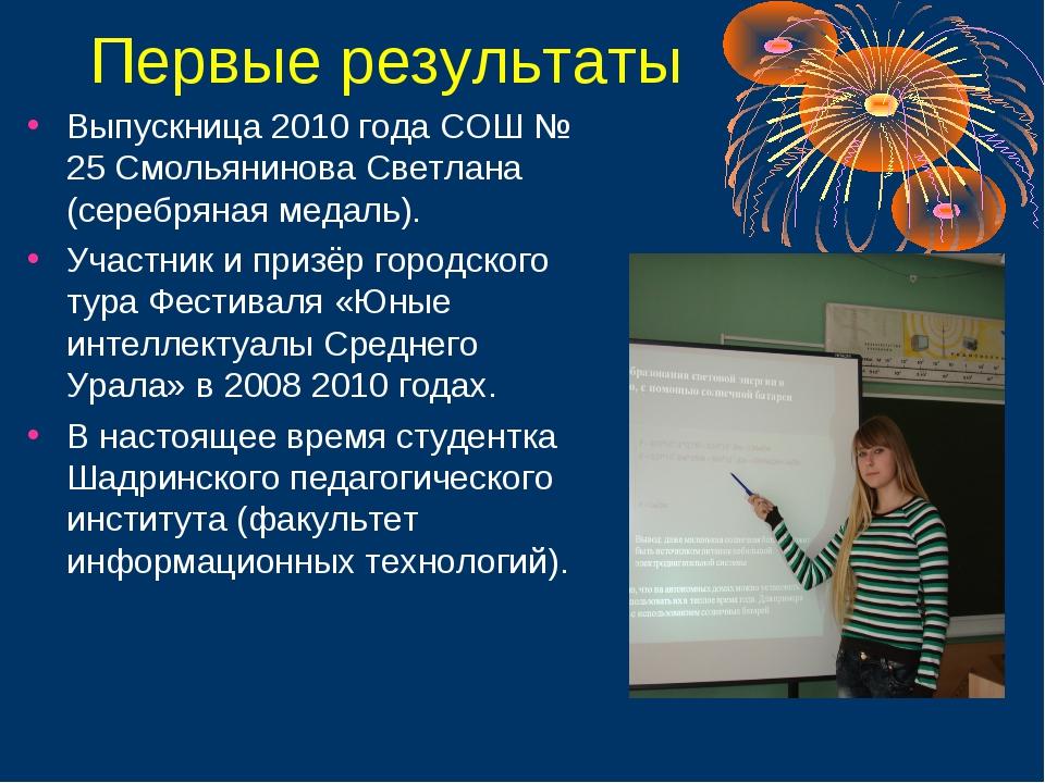 Первые результаты Выпускница 2010 года СОШ № 25 Смольянинова Светлана (серебр...