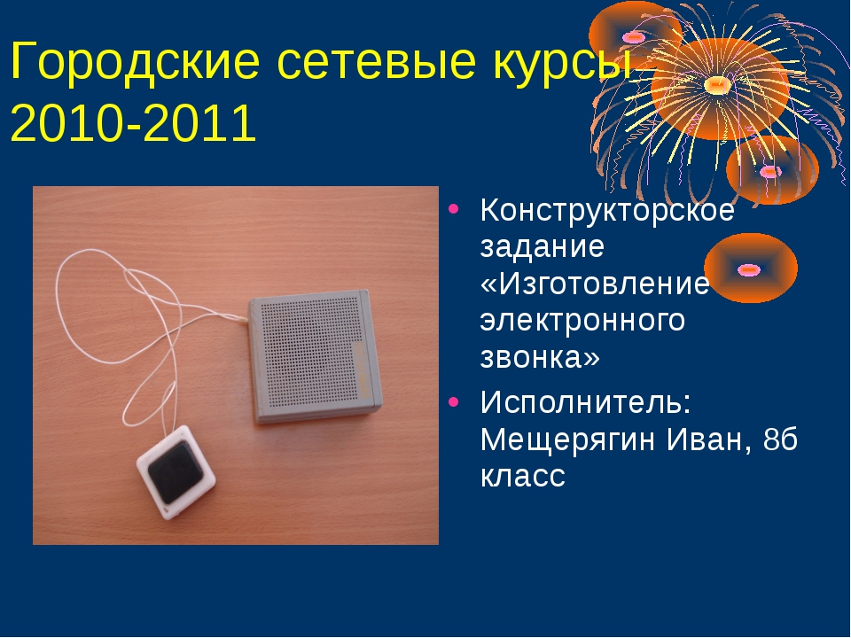 Городские сетевые курсы 2010-2011 Конструкторское задание «Изготовление элект...