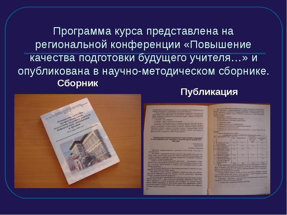 Программа курса представлена на региональной конференции «Повышение качества...