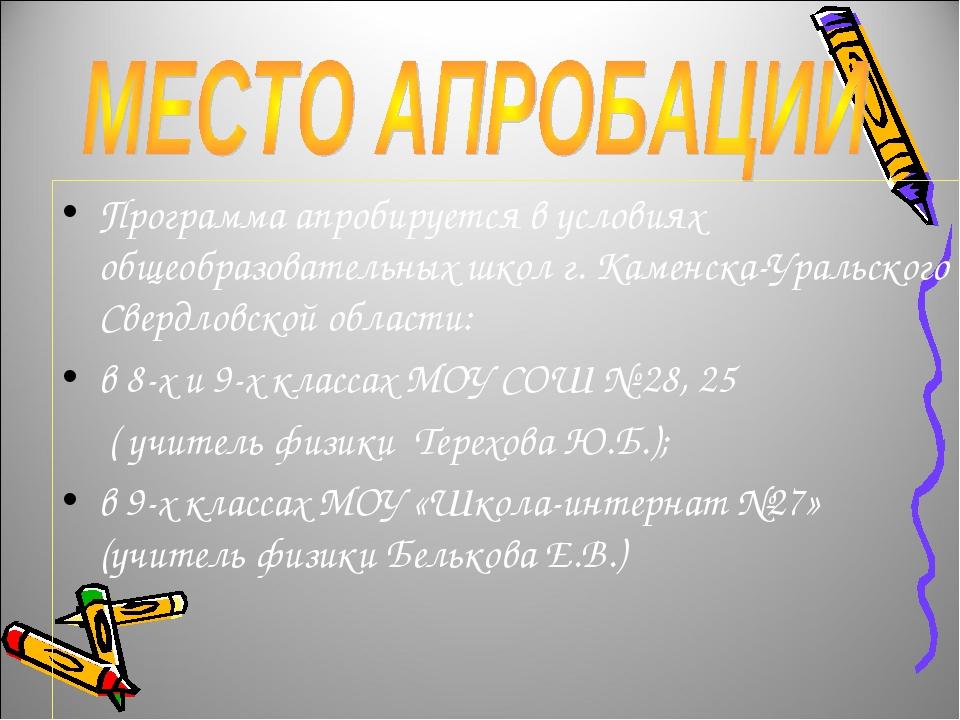 Программа апробируется в условиях общеобразовательных школ г. Каменска-Уральс...