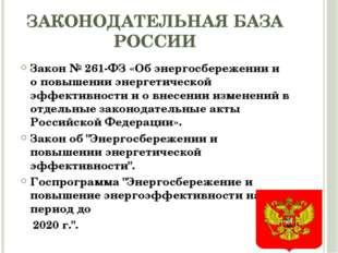 ЗАКОНОДАТЕЛЬНАЯ БАЗА РОССИИ Закон № 261-ФЗ «Об энергосбережении и о повышении