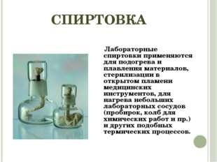 СПИРТОВКА Лабораторные спиртовки применяются для подогрева и плавления матери