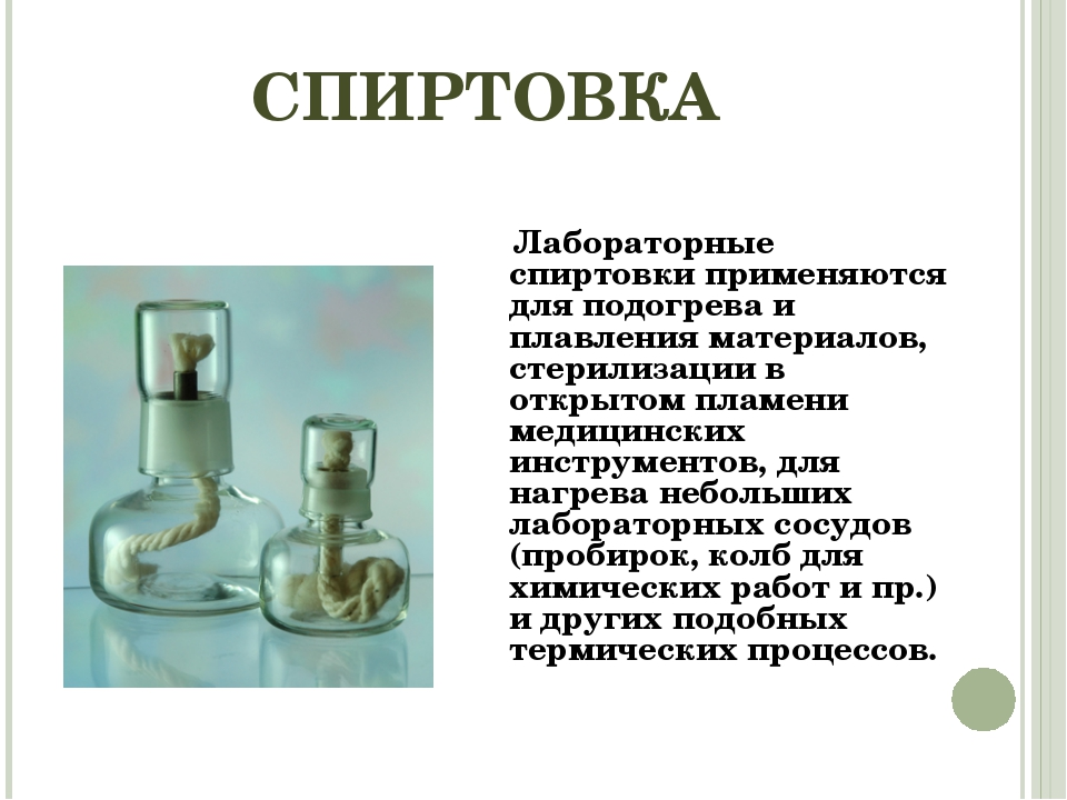СПИРТОВКА Лабораторные спиртовки применяются для подогрева и плавления матери...