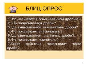 БЛИЦ-ОПРОС *