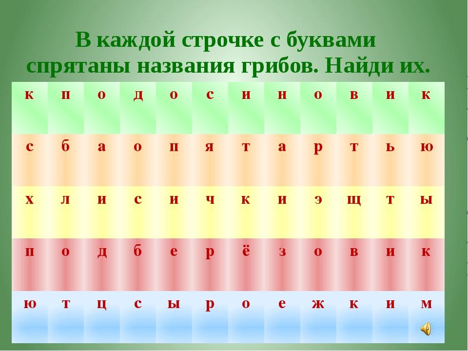 Проверь себя. п о д о с и н о в и к о п я т а л и с и ч к и п о д б е р ё з...