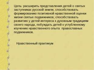 Цель: расширить представления детей о святых заступниках русской земли, спосо