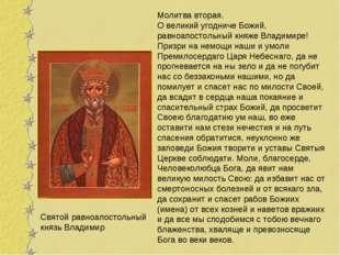 Молитва вторая. О великий угодниче Божий, равноапостольный княже Владимире! П