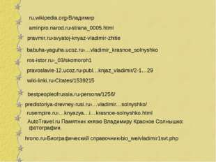 ru.wikipedia.org›Владимир aminpro.narod.ru›strana_0005.html pravmir.ru›svyato