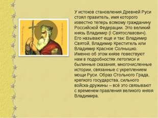 У истоков становления Древней Руси стоял правитель, имя которого известно теп