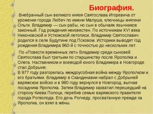 Биография. Внебрачный сын великого князя Святослава Игоревича от уроженки гор