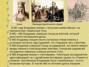 В 981 году Владимир воевал с польским князем Мешко I за приграничную Червенс