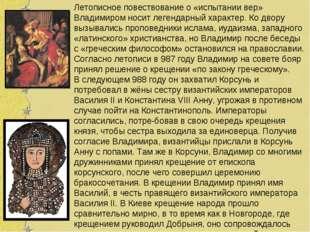 Летописное повествование о «испытании вер» Владимиром носит легендарный харак