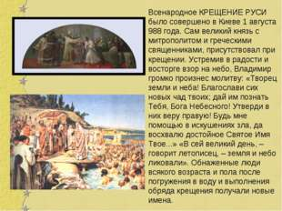 Всенародное КРЕЩЕНИЕ РУСИ было совершено в Киеве 1 августа 988 года. Сам вели