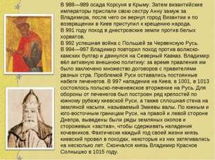 В 988—989 осада Корсуня в Крыму. Затем византийские императоры прислали свою