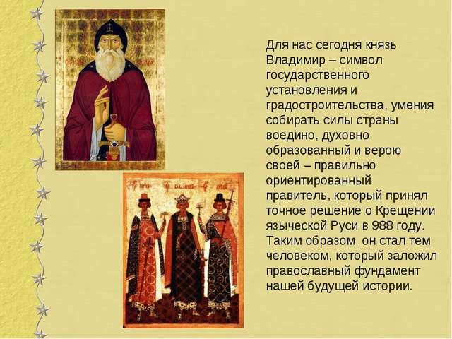 Для нас сегодня князь Владимир – символ государственного установления и градо...