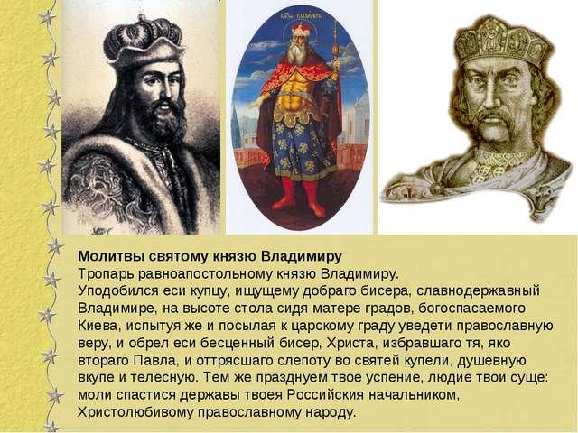 Молитвы святому князю Владимиру Тропарь равноапостольному князю Владимиру. Уп...