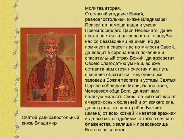 Молитва вторая. О великий угодниче Божий, равноапостольный княже Владимире! П...