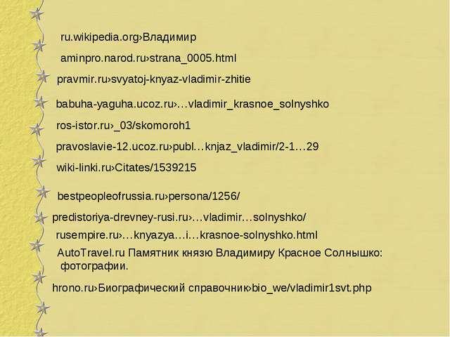 ru.wikipedia.org›Владимир aminpro.narod.ru›strana_0005.html pravmir.ru›svyato...