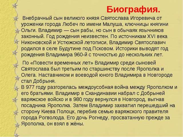 Биография. Внебрачный сын великого князя Святослава Игоревича от уроженки гор...