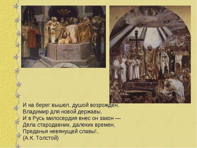 И на берег вышел, душой возрожден, Владимир для новой державы, И в Русь милос...
