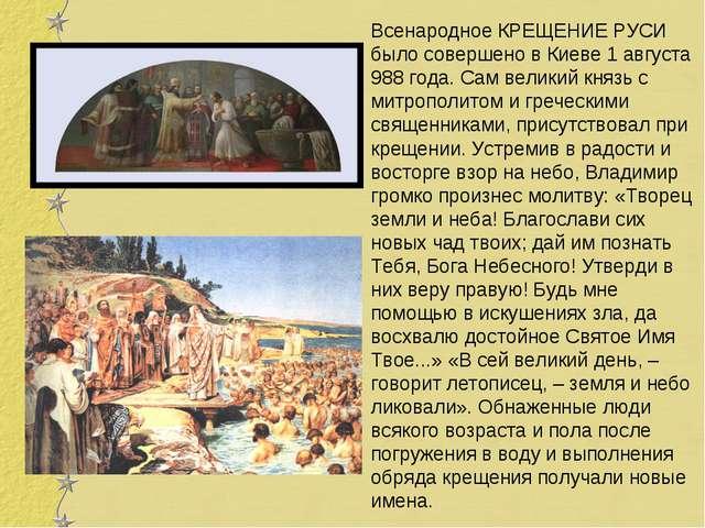 Всенародное КРЕЩЕНИЕ РУСИ было совершено в Киеве 1 августа 988 года. Сам вели...