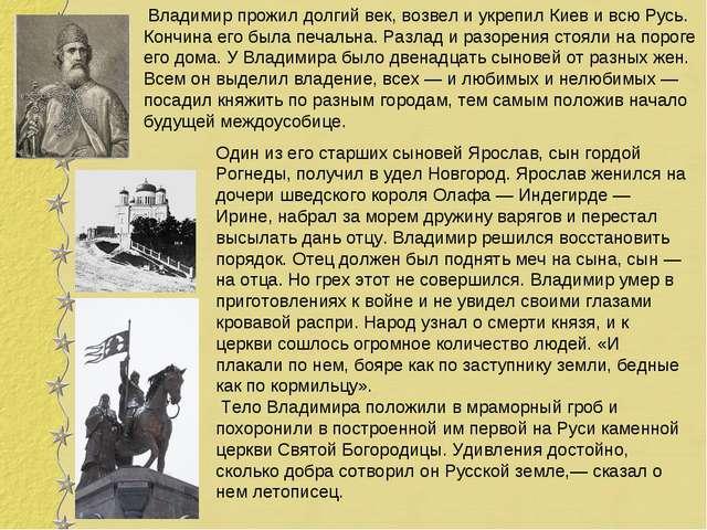 Владимир прожил долгий век, возвел и укрепил Киев и всю Русь. Кончина его бы...