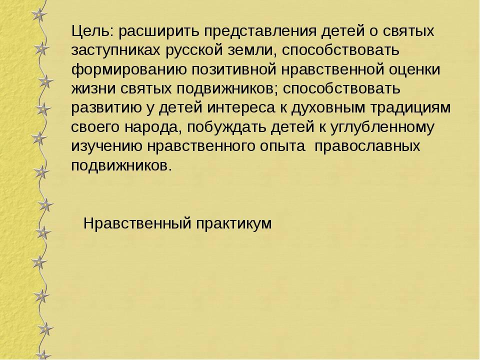 Цель: расширить представления детей о святых заступниках русской земли, спосо...
