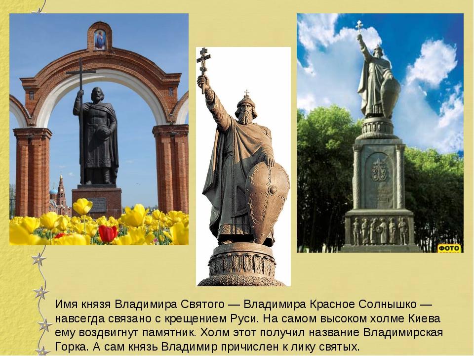 Имя князя Владимира Святого — Владимира Красное Солнышко — навсегда связано с...