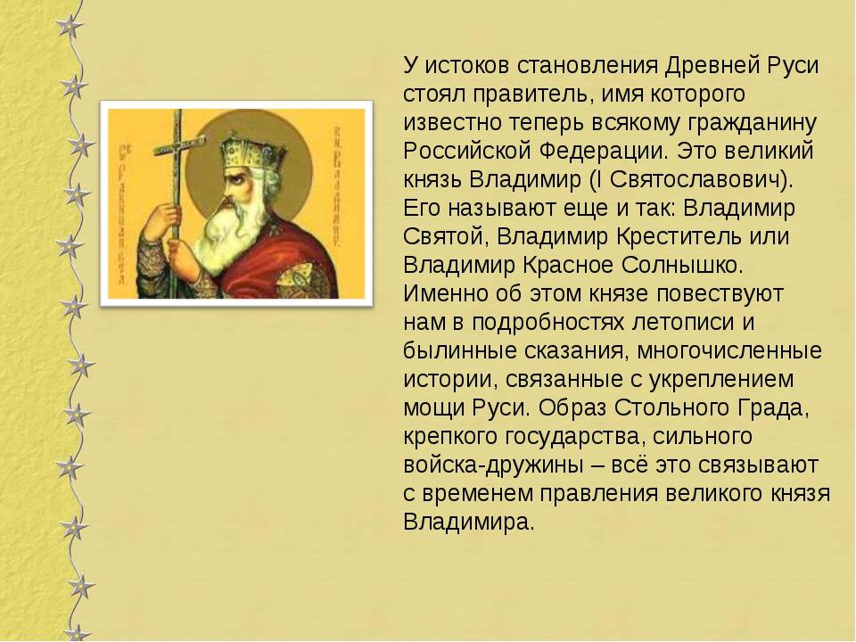 У истоков становления Древней Руси стоял правитель, имя которого известно теп...