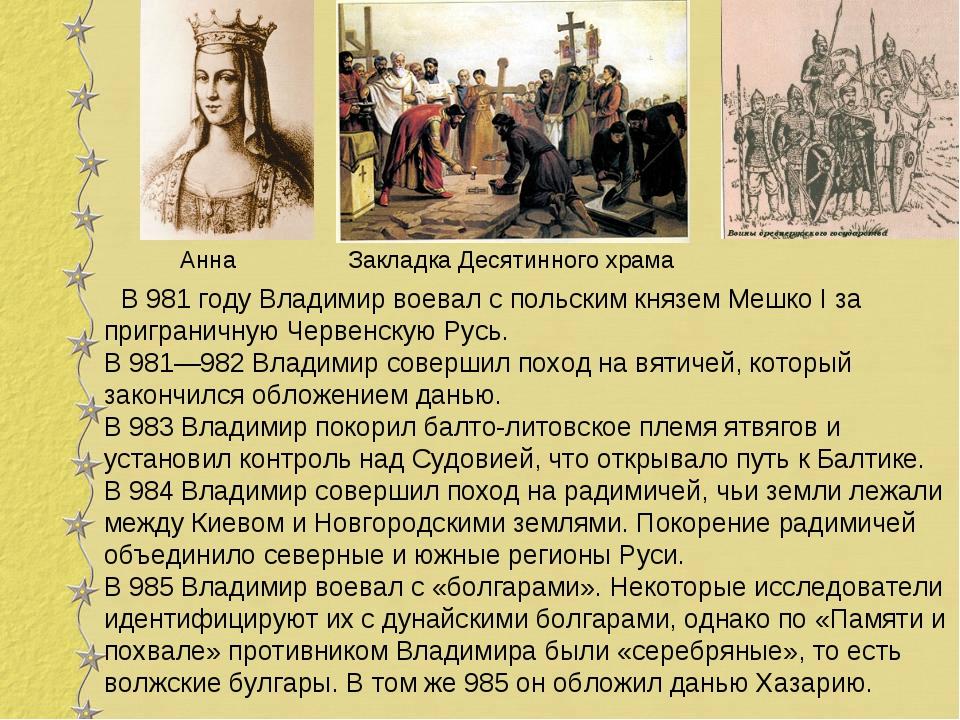 В 981 году Владимир воевал с польским князем Мешко I за приграничную Червенс...