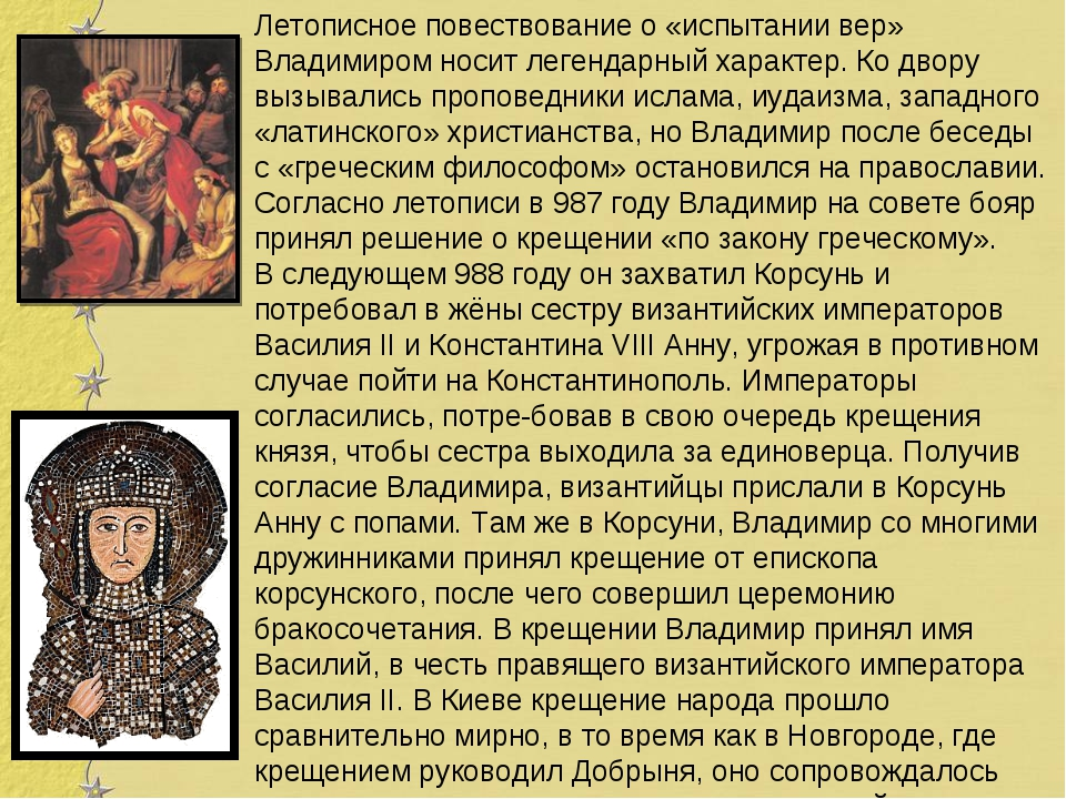 Летописное повествование о «испытании вер» Владимиром носит легендарный харак...