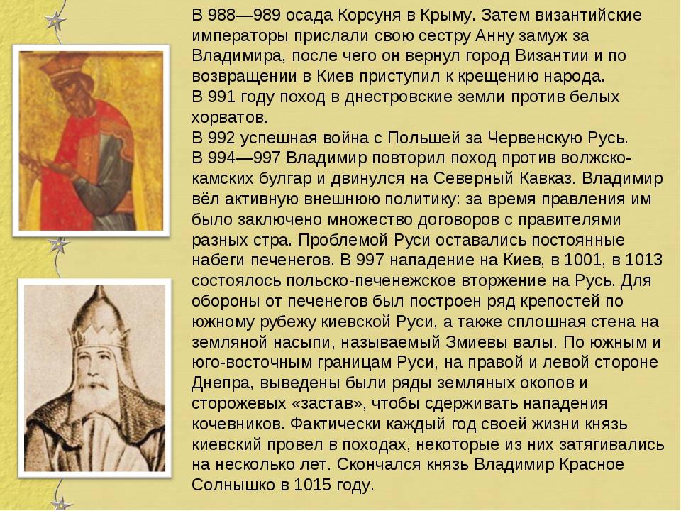 В 988—989 осада Корсуня в Крыму. Затем византийские императоры прислали свою...