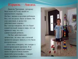 Даниэль Трегерман , которому было всего 4,5 года, погиб от минометного снаря