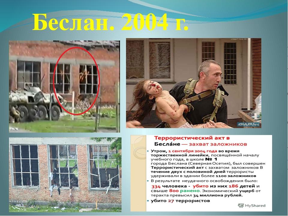 Беслан. 2004 г.