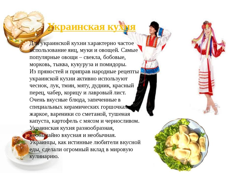 Башкирские Блюда Презентация И
